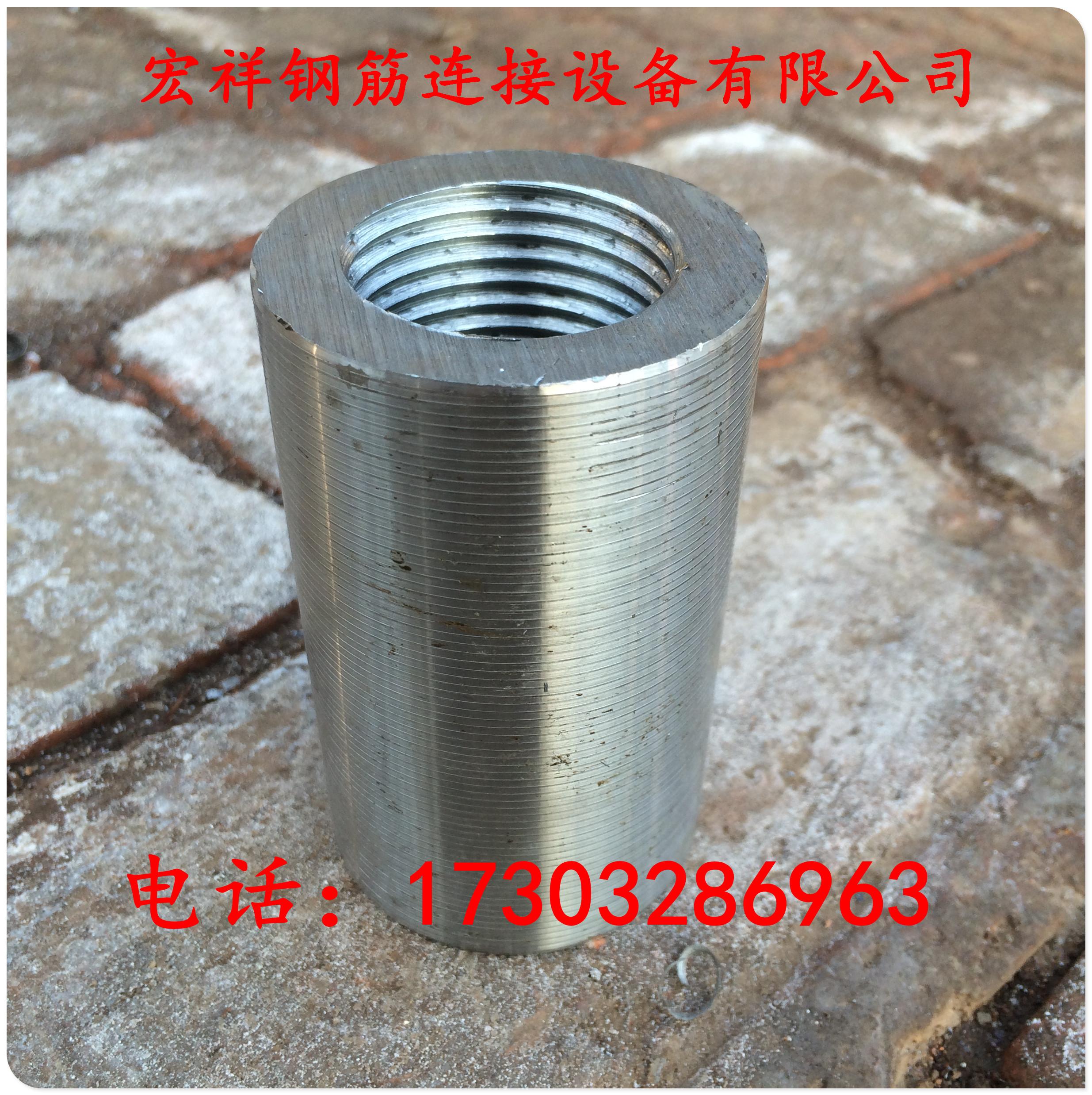 直螺纹钢筋连接套筒 直螺纹钢筋连接套筒厂家12-40