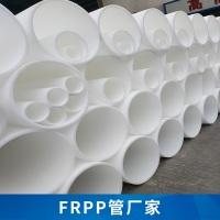 玻纤增强聚丙烯管FRPP化工管厂家直销电话,库存充足,质量保证