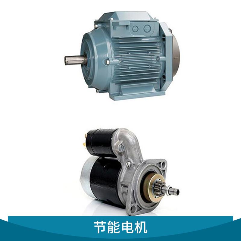 节能电机两相异步电机高效变频调速欢迎来电咨询