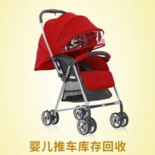 婴儿推车 可坐可躺折叠轻便母婴 双向轻便可登机 物资回收公司 婴儿推车库存回收批发