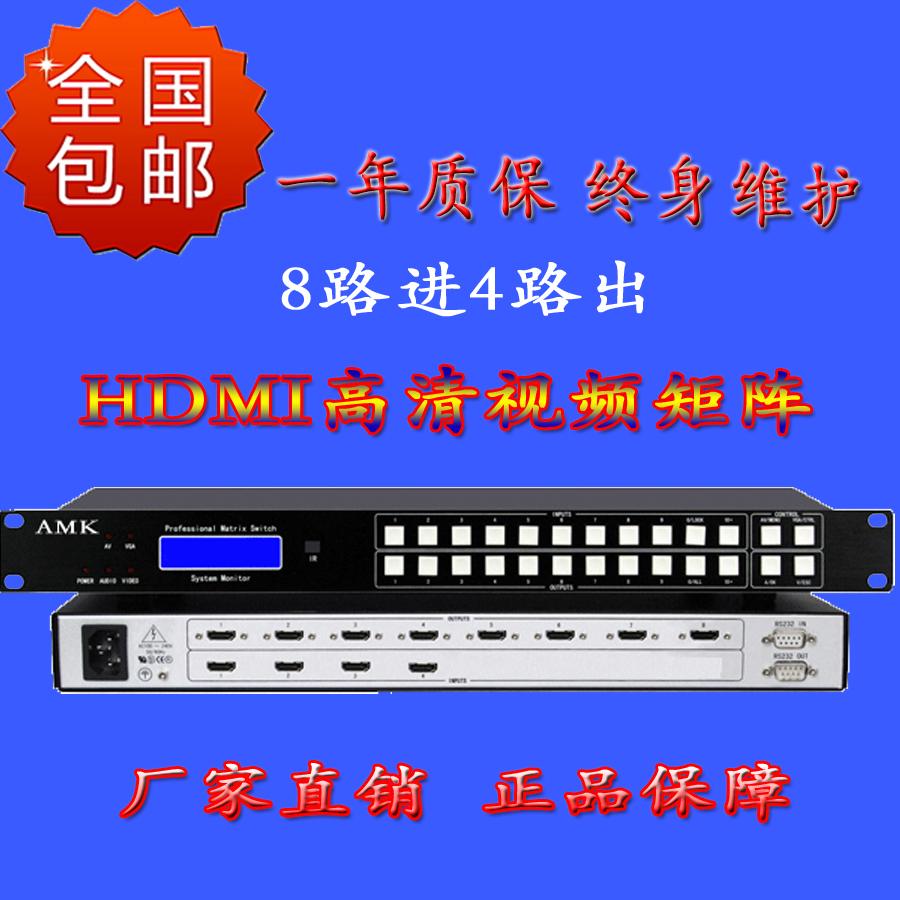 AMK新款 HDMI8进4出矩阵 北京专业矩阵切换器制造供应商