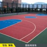 塑胶网球场 塑胶篮球场场地羽毛球地胶塑胶地板施工