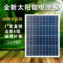 全新足功率多晶60W太阳能电池板60瓦光伏发电板 12V蓄电池直充