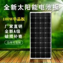 全新100瓦单晶太阳能电池板100w太阳能板发电板12V电瓶直充