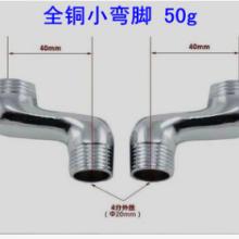 全铜大弯角 电镀大偏脚 弯脚 加距离 减距离弯角调节孔距离批发