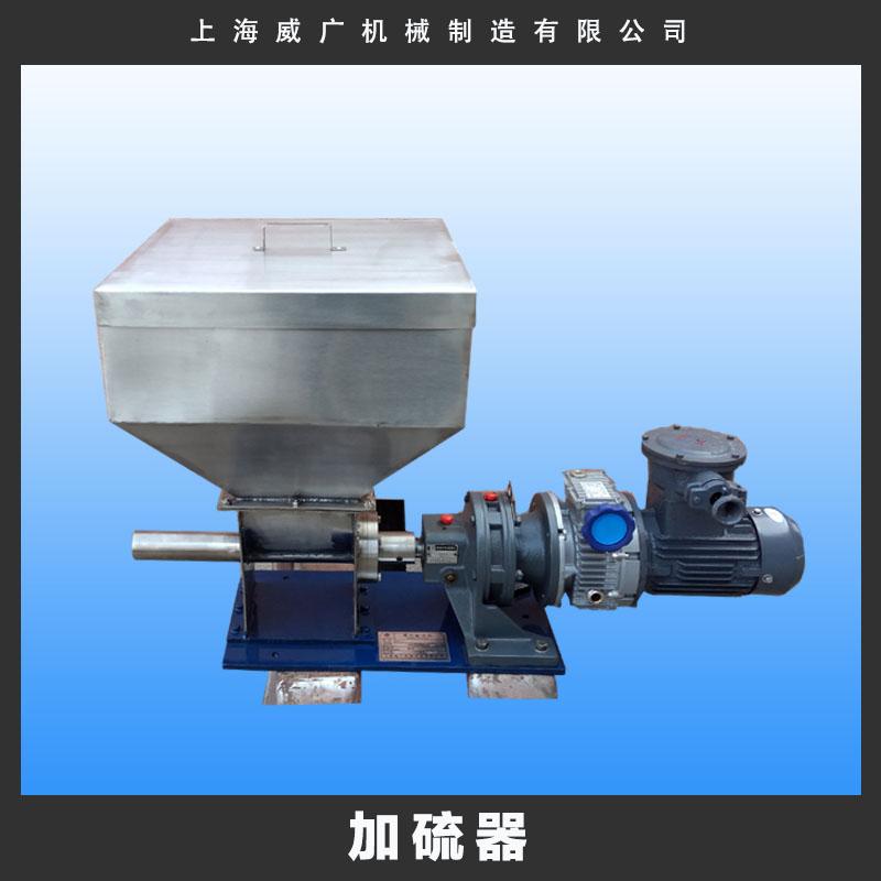 上海威广机械SY型系列螺旋输送机加硫器装卸输送设备厂家直销