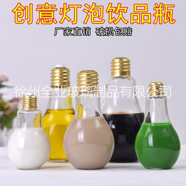 批发灯泡饮料瓶奶茶瓶灯泡玻璃瓶创意酸奶杯果汁奶茶店饮料瓶热卖