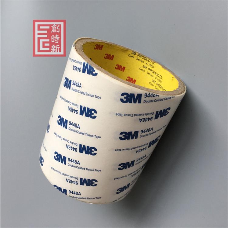 厂家直销3M双面胶 强力双面胶