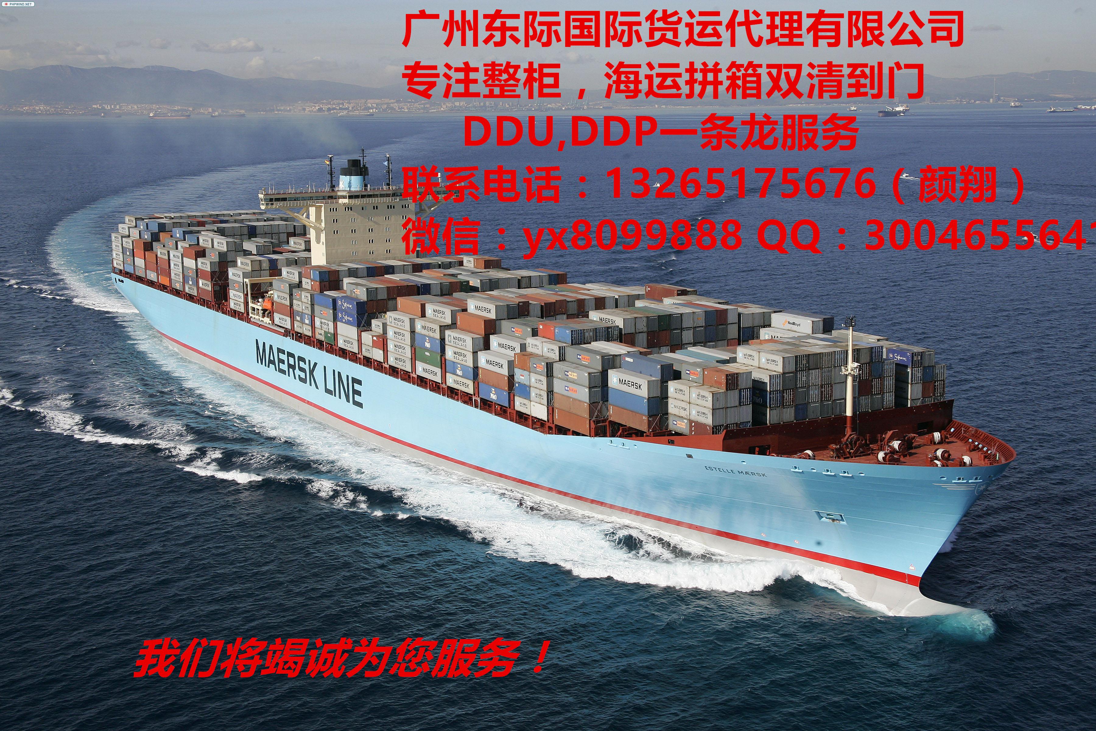 广州到加拿大多伦多能发国际海运吗