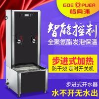 格奥浦GA-30BK步进式开水器不锈钢商用开水器节能开水机全自动大容量开水机