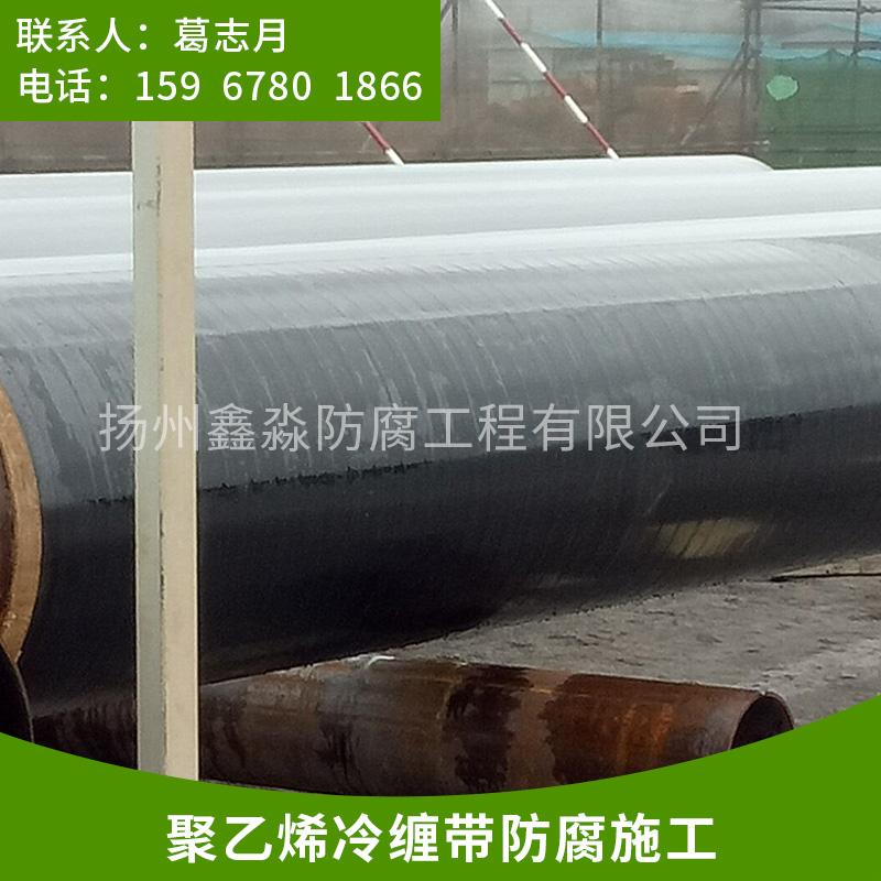 聚乙烯冷缠带防腐施工 天然气、石油防腐施工 钢管防腐施工