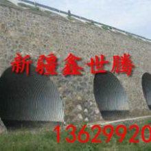 新疆乌鲁木齐钢制金属波纹涵管 公路隧道桥梁涵洞管道 耐腐蚀