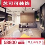 客厅装修选艺可可-与众不同客厅装2018全新装修效果图 广州艺可可生活家装效果图案例