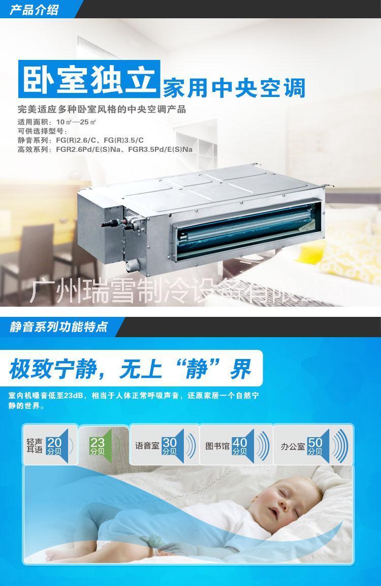 家用中央空调 格力C系列静音风管机