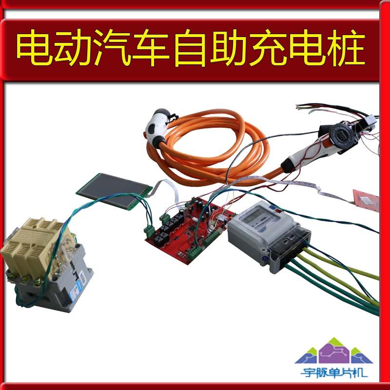 宇脉电动汽车充电桩主板联网七寸触屏液晶显示wifi,gprs通讯
