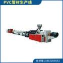 PVC管材生产线设备管材挤出生产流水线锥型双螺杆塑料水管挤出机
