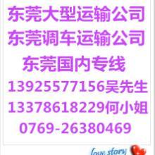 珠三角调车公司 东莞到太原物流公司 东莞到大同货运专线 散货包车图片