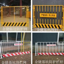 厂家直销基坑临边安全防护栏 基坑隔离护栏 基坑隔离安全防护栏杆