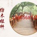 淮安市仿木栏杆图片