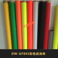 DW-GF802彩色反光布交通安全服装反光带TC反光布条厂家直销