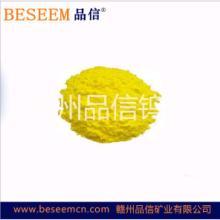 黄色氧化钨/三氧化钨/YTO赣州品信厂家直销