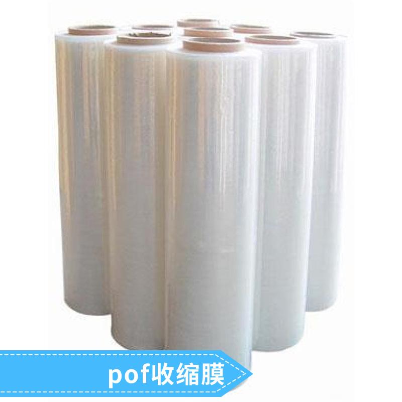 厂家批发定制 广东pof收缩膜  POF热缩膜 POF环保收缩膜