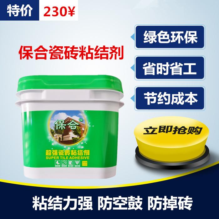 湘潭瓷砖粘结剂价格 湘潭瓷砖粘结剂厂家 保合建材