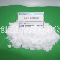 丙烷磺酸吡啶嗡盐