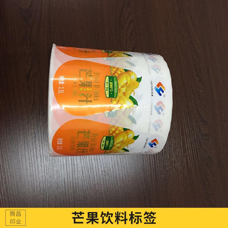 厂家专业定做 芒果饮料标签 珠光膜材料亚膜烫金工艺 瓶标卷筒不干胶
