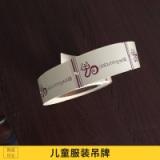 吊牌商标定做 供应精美设计儿童服装吊牌  环保油墨吊牌