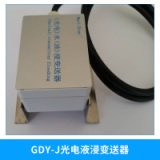 GDY-J光电液浸变送器 防直流极化 抗干扰能力强 非导电液体漏液监测 欢迎来电咨询