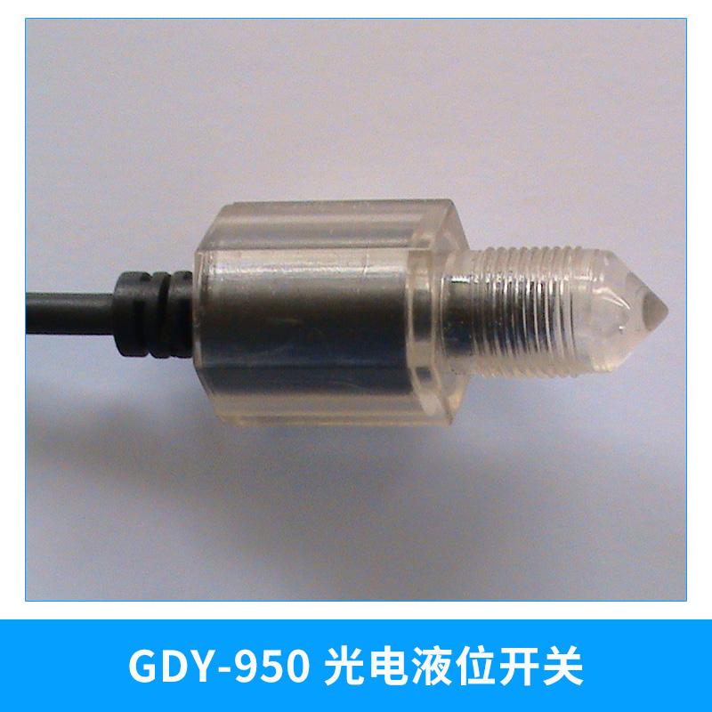 光电液位开关图片/光电液位开关样板图 (4)
