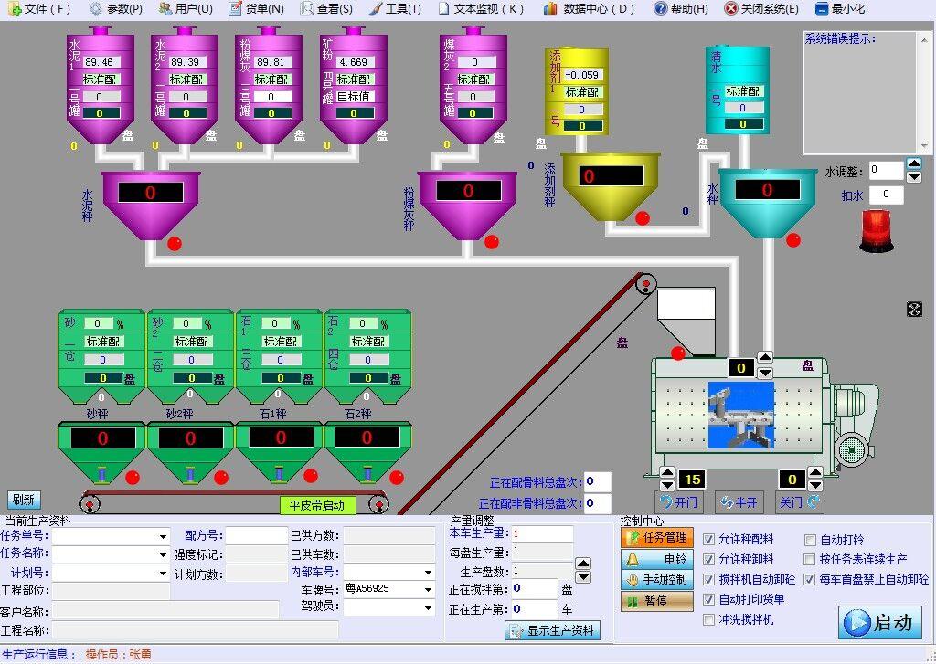 河南中小型 搅拌站控制系统软件升级改造成功案例现场效果