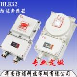 BLK52 防爆断路器 定制BLK52 防爆断路器