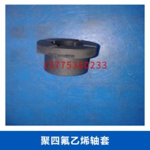 扬中汉中密封件聚四氟乙烯轴套改性增强型铁氟龙耐磨轴套定制批发