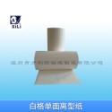 厂家直销60g、80g、120g白格单面离型纸格拉辛离型纸