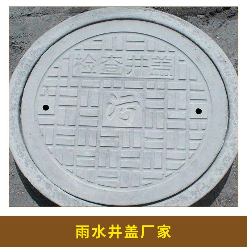 雨水井盖厂家直销  混凝土井盖 混凝土雨水篦子 钢纤维混凝土水泥材料