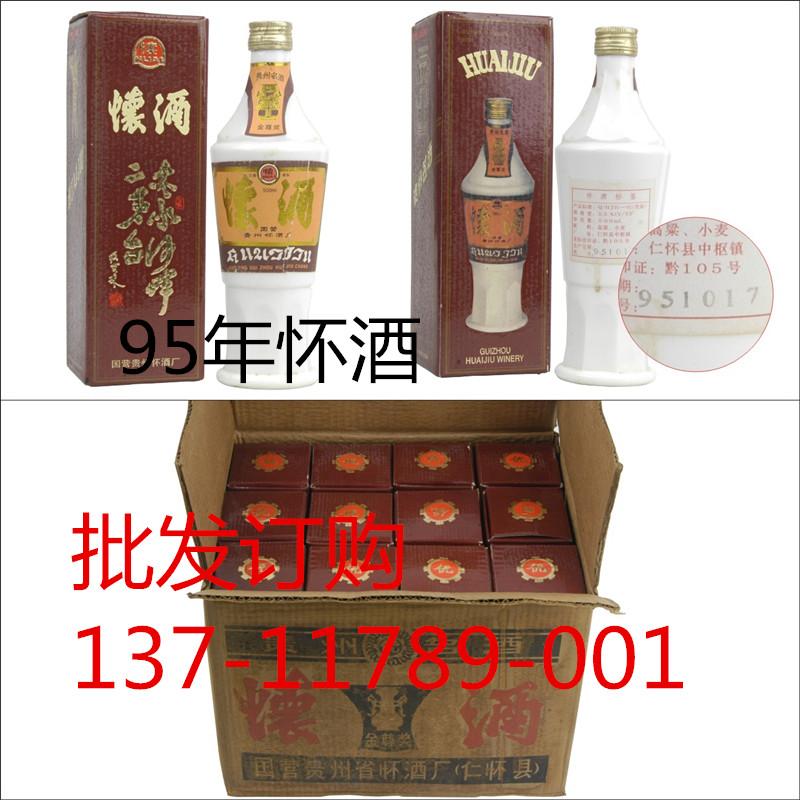 1995年怀酒500ml订购价格-大图-老酒处理