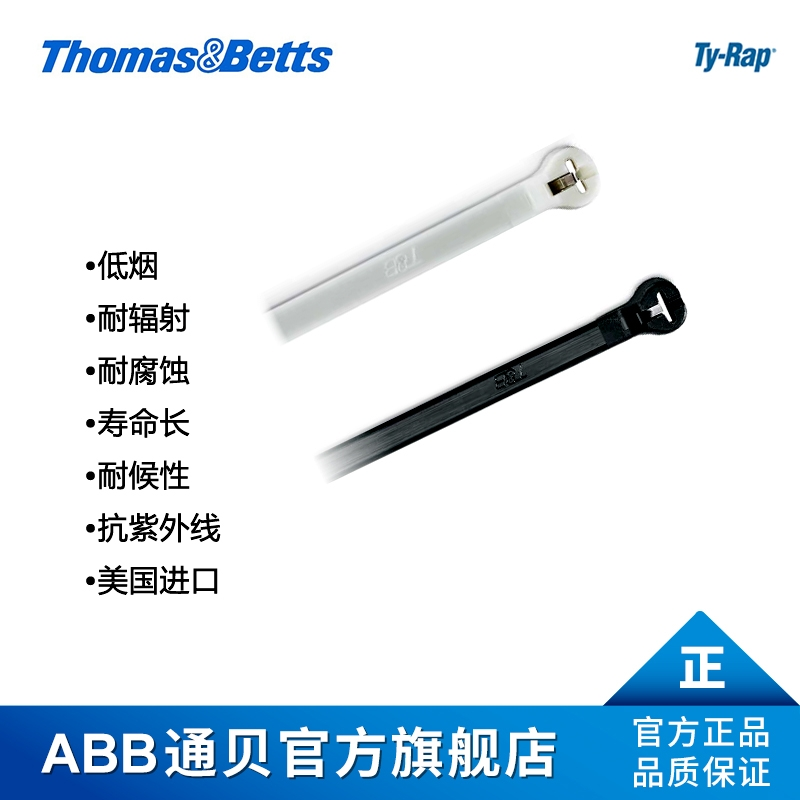 ThomasBetts SKT140-180 3.6*140 Speckon尼龙扎带