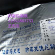佳尼斯防霉包装纸,保护你的产品不受霉菌侵入