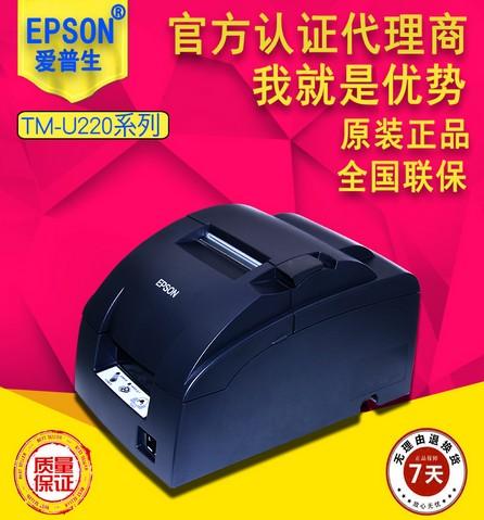 TM-U220票据打印机串口波特