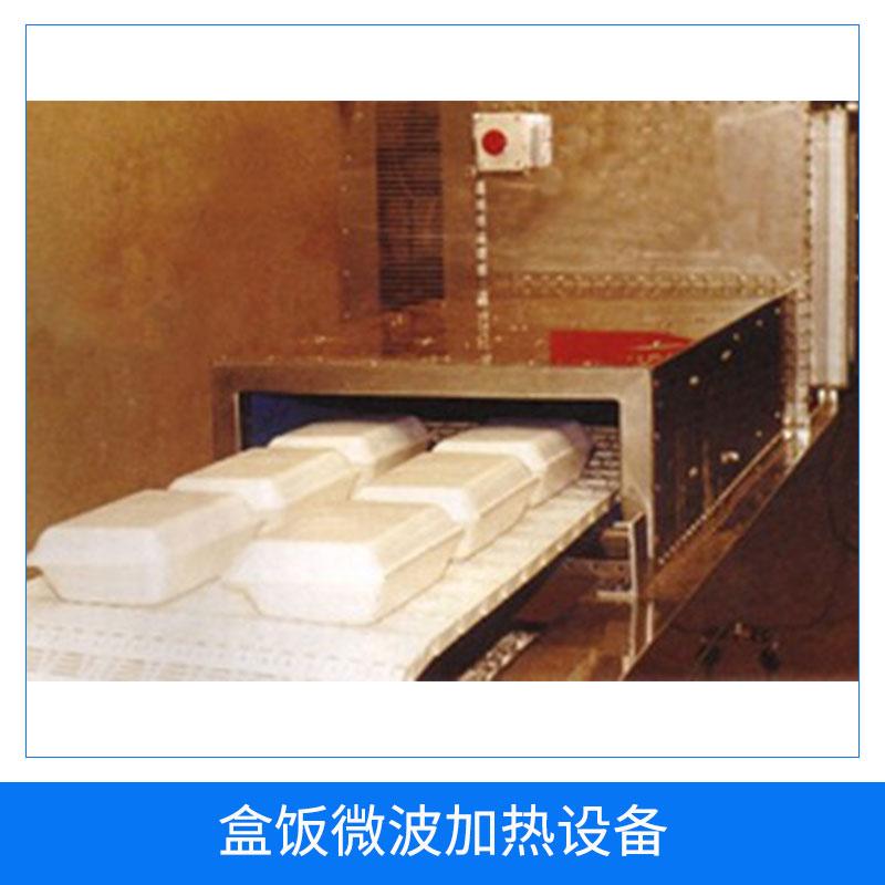 盒饭微波加热设备图片/盒饭微波加热设备样板图 (3)