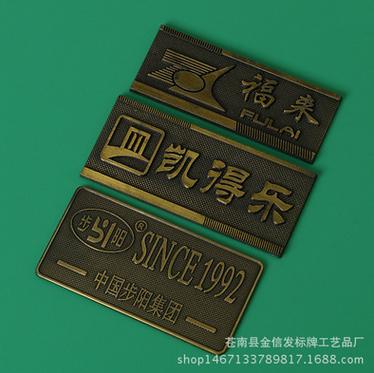 厂家生产环保古铜高光家具标牌拉丝磨光门业牌铝铭牌