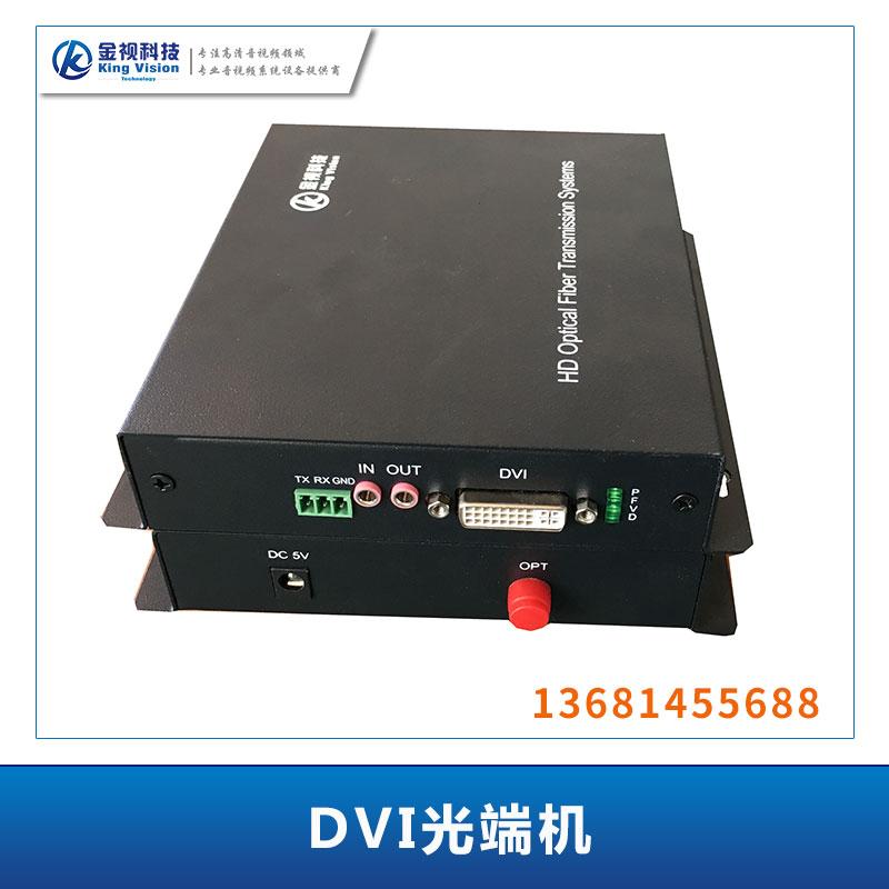 北京DVI光端机价格 DVI光端机厂家直销 DVI光端机制造商