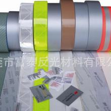 厂家直销供应反光嵌条反光滚边条 反光膜