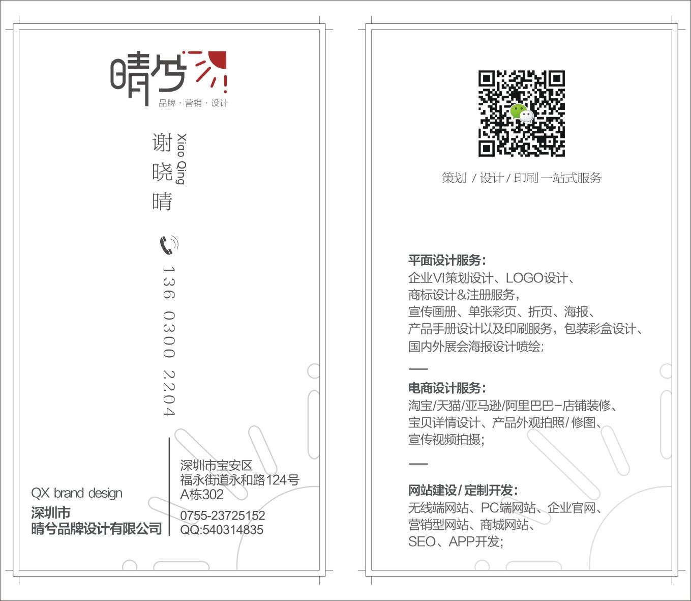 罗湖商标设计 办公文教标志设计 彩页印刷 宣传册印刷设计深圳市