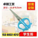 5寸学生剪纸剪刀 动物老鼠手柄学生剪 创意办公剪刀