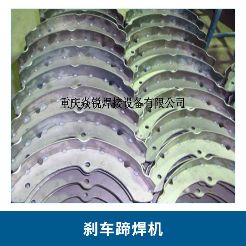 厂家直销超低价 重庆刹车蹄焊机 DTN—200自动刹车蹄点焊 重庆刹车蹄焊机报价
