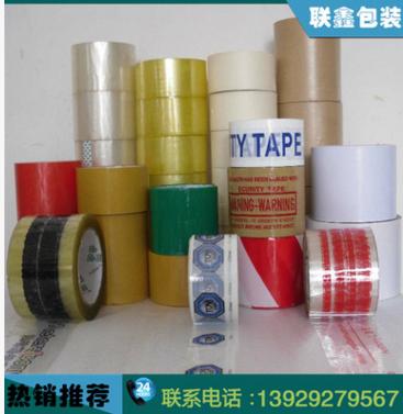 厂家直销防静电封箱胶带 透明封箱胶带 黄色封箱胶带