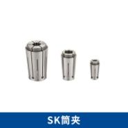 上海SK筒夹厂家图片